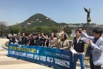 5.7. 청와대 앞 기자회견