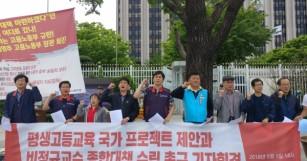 한국비정규교수노조, '평생고등교육' 추진 촉구 - …